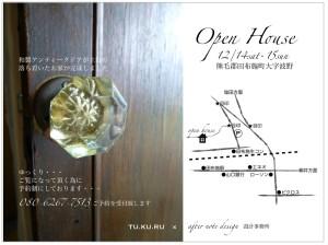 オープンハウス広告j